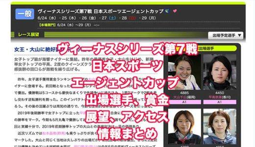 ヴィーナスシリーズ第7戦日本スポーツエージェントカップ2020(下関競艇)の予想!速報!出場選手、賞金、展望、アクセス情報まとめ