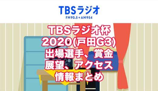 TBSラジオ杯2020(戸田G3)の予想!速報!出場選手、賞金、展望、アクセス情報まとめ