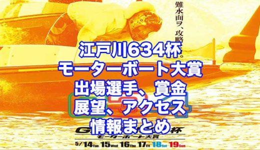 江戸川634杯2020モーターボート大賞(江戸川G2)の予想!速報!出場選手、賞金、展望、アクセス情報まとめ