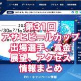第31回アサヒビールカップ(住之江G3)アイキャッチ