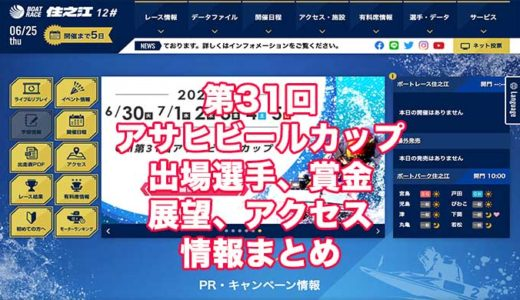 第31回アサヒビールカップ2020(住之江G3)の予想!速報!出場選手、賞金、展望、アクセス情報まとめ