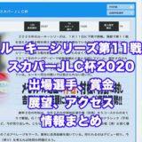 スカパーJLC杯2020ルーキーS第11戦(蒲郡競艇)アイキャッチ