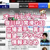 オールレディース笹川杯2020アイキャッチ