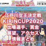 江戸川女王決定戦KIRINCUP2020アイキャッチ
