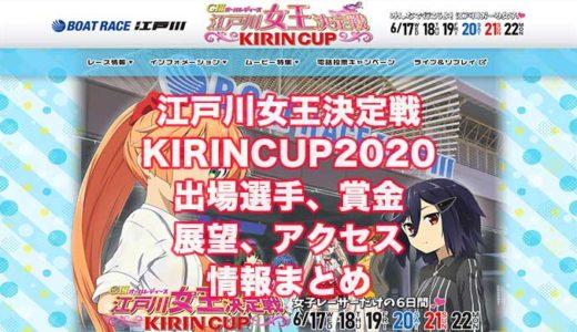 オールレディース江戸川女王決定戦KIRINCUP2020(江戸川G3)の予想!速報!出場選手、賞金、展望、アクセス情報まとめ