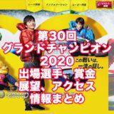 第30回グランドチャンピオン2020(宮島SG)アイキャッチ