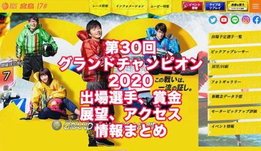 第30回グランドチャンピオン2020(宮島SG)の予想!速報!出場選手、賞金、展望、アクセス情報まとめ