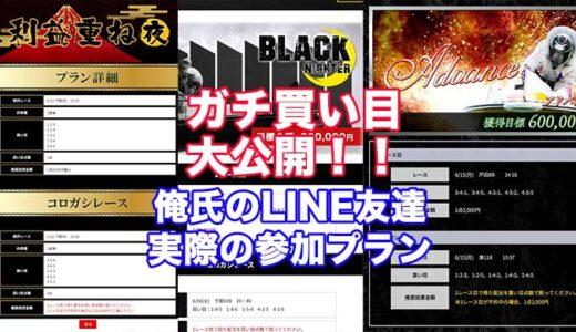 競艇予想サイトの実績!情報共有広場!俺氏のLINE友達が実際に参加したプラン、買い目、収支を公開!