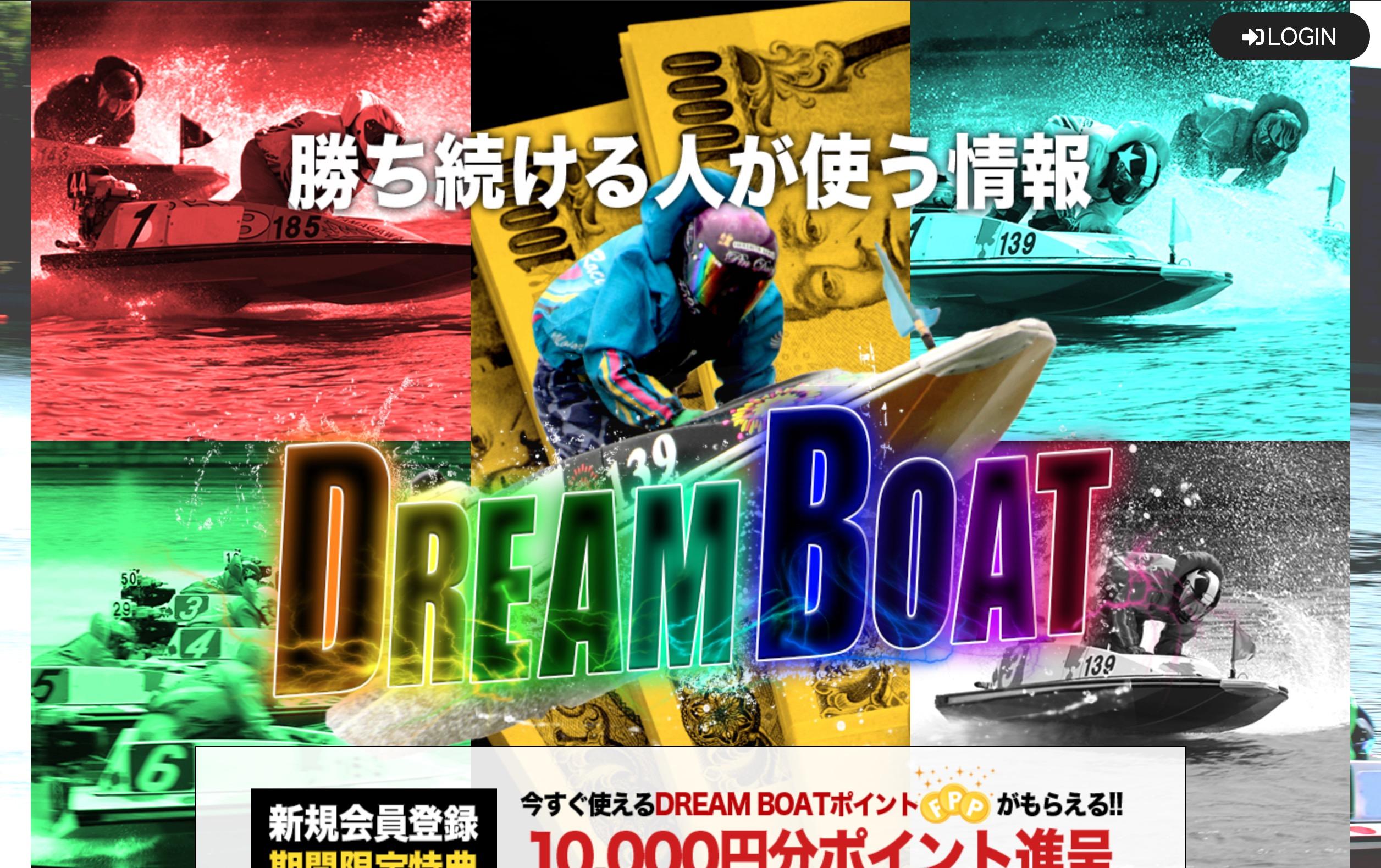 ドリームボート(DREAMBOAT)1