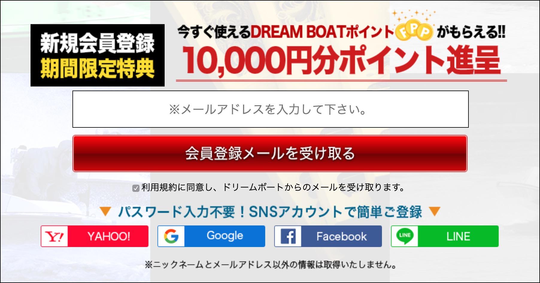 ドリームボート(DREAMBOAT)2