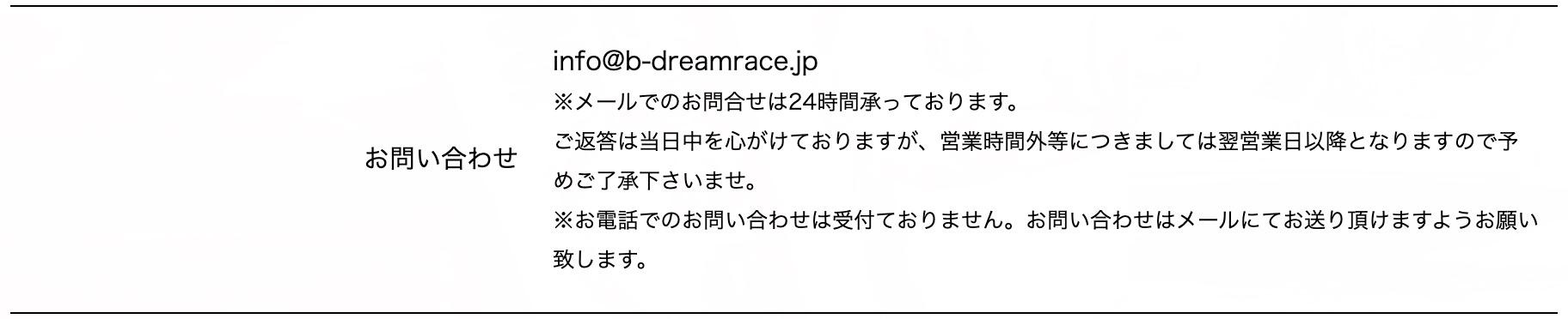 ドリームボート(DREAMBOAT)24