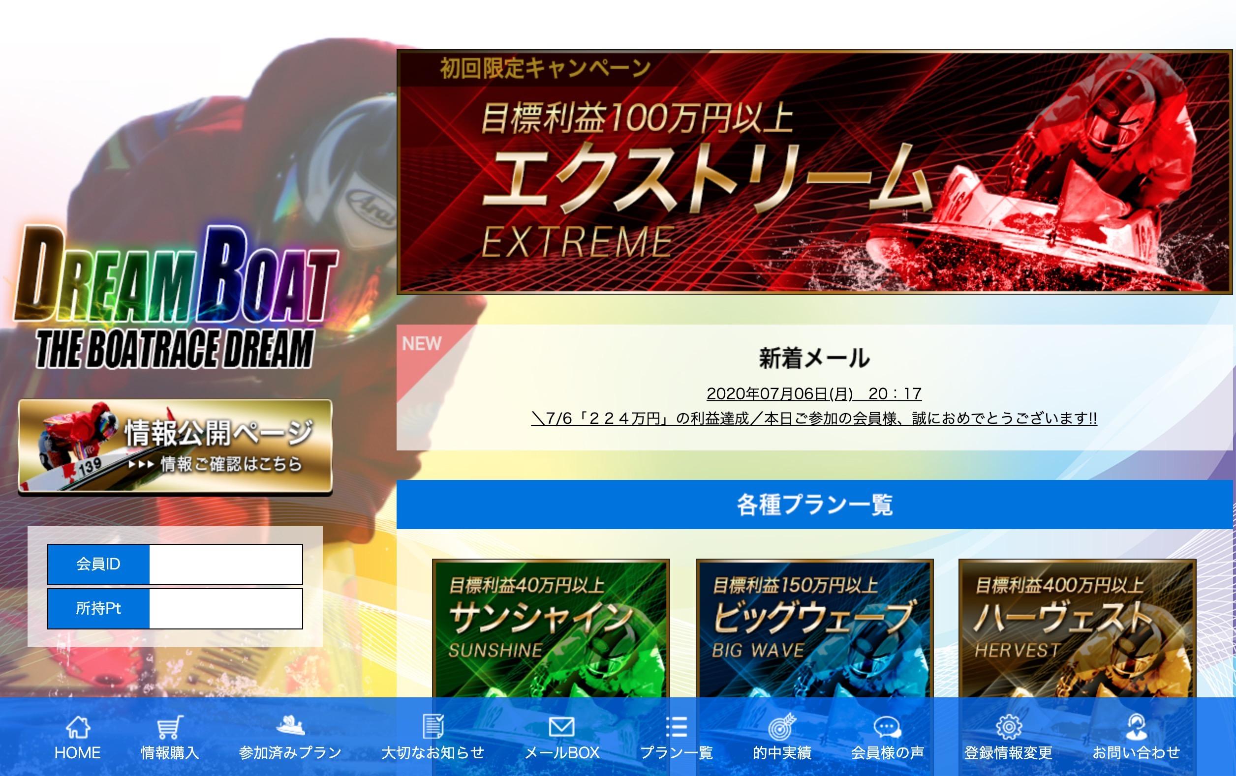 ドリームボート(DREAMBOAT)3