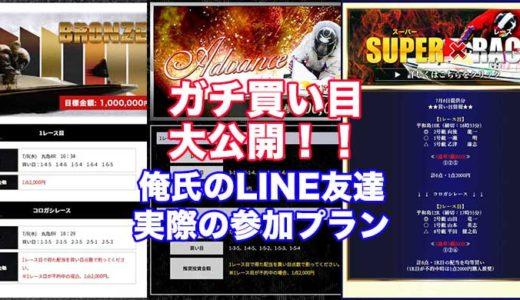 競艇予想サイトの実績!2020年7月2週目更新!俺氏のLINE友達が実際に参加したプラン、買い目、収支を公開!