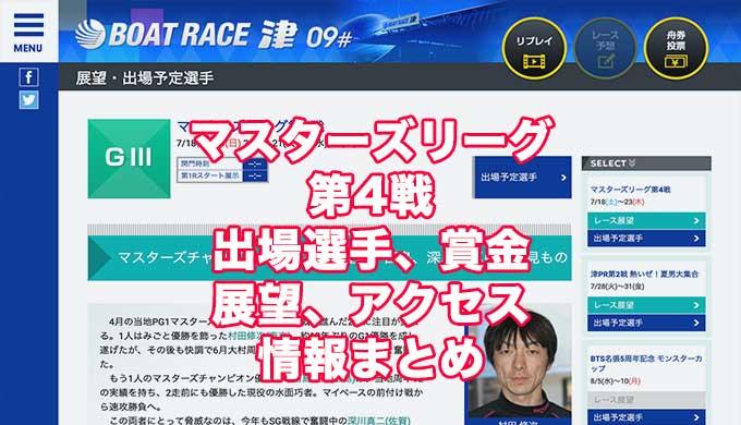 マスターズリーグ第4戦2020(津G3)アイキャッチ