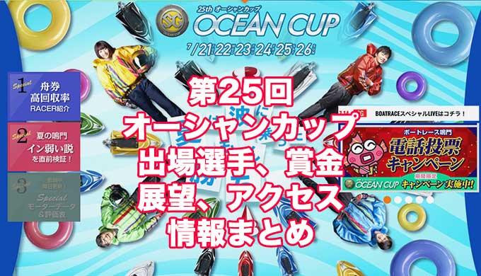 第25回オーシャンカップ2020(鳴門SG)アイキャッチ