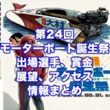 第24回モーターボート誕生祭2020ボートレース発祥地記念(大村G2)アイキャッチ