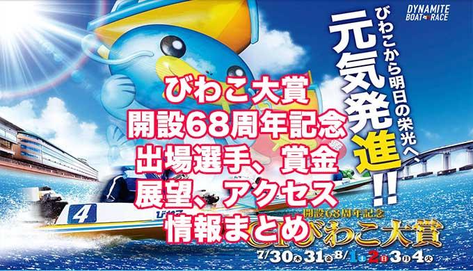 びわこ大賞2020開設68周年記念(びわこG1)アイキャッチ