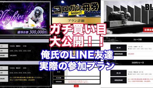 競艇予想サイトの実績!2020年7月4週目更新!俺氏のLINE友達が実際に参加したプラン、買い目、収支を公開!