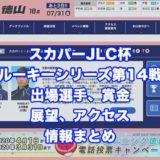 スカパーJLC杯2020徳山ルーキーシリーズ第14戦(徳山競艇)アイキャッチ