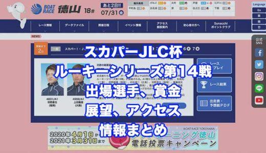 スカパーJLC杯2020徳山ルーキーシリーズ第14戦(徳山競艇)の予想!速報!出場選手、賞金、展望、アクセス情報まとめ