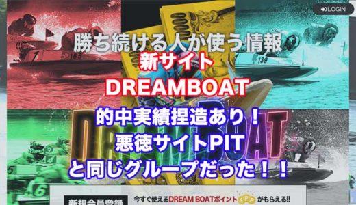ドリームボート(DREAMBOAT)の評判!口コミ!詐欺、捏造!悪徳競艇予想サイトを徹底検証!