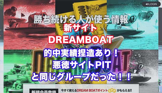 ドリームボート(DREAMBOAT)アイキャッチ