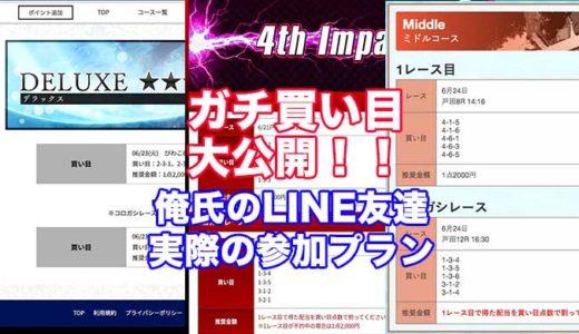 競艇予想サイトの実績!2020年7月1週目更新!俺氏のLINE友達が実際に参加したプラン、買い目、収支を公開!