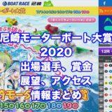 尼崎モーターボート大賞〜まくってちょ〜うだい!!〜(尼崎G2)アイキャッチ