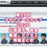 第29回アサヒビールカップ2020(江戸川G3)アイキャッチ