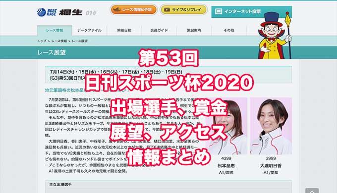 第53回日刊スポーツ杯2020オールレディース(桐生G3)アイキャッチ