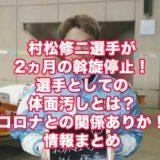 村松修二アイキャッチ