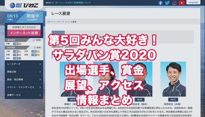 つるやパン提供第5回みんな大好き!サラダパン賞2020(びわこ競艇)アイキャッチ