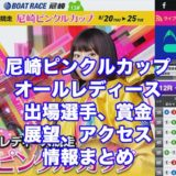 尼崎ピンクルカップ2020オールレディース競走(尼崎G3)アイキャッチ