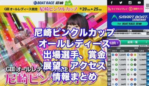 尼崎ピンクルカップ2020オールレディース競走(尼崎G3)の予想!速報!出場選手、賞金、展望、アクセス情報まとめ