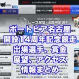 ボートピア名古屋開設14周年記念競走2020(常滑競艇)アイキャッチ