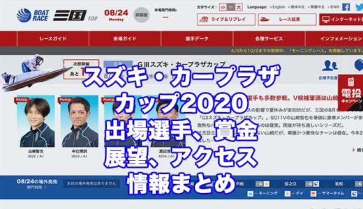 スズキ・カープラザカップ2020(三国G3)の予想!速報!出場選手、賞金、展望、アクセス情報まとめ