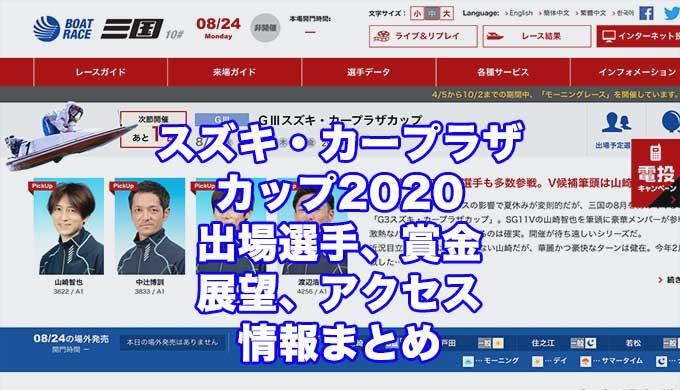 スズキ・カープラザカップ2020(三国G3)アイキャッチ