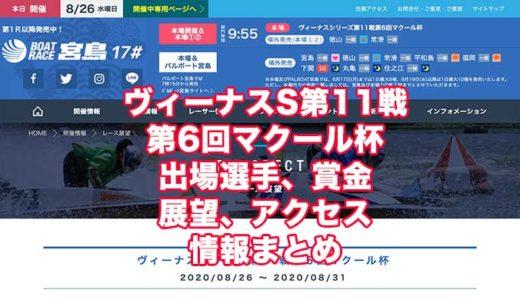 ヴィーナスシリーズ第11戦第6回マクール杯2020(宮島競艇)の予想!速報!出場選手、賞金、展望、アクセス情報まとめ