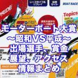 モーターボート大賞2020〜昭和VS平成〜(常滑G2)アイキャッチ