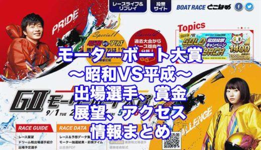 モーターボート大賞2020〜昭和VS平成〜(常滑G2)の予想!速報!出場選手、賞金、展望、アクセス情報まとめ