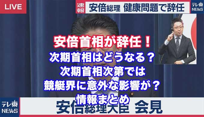 安倍首相が辞任アイキャッチ