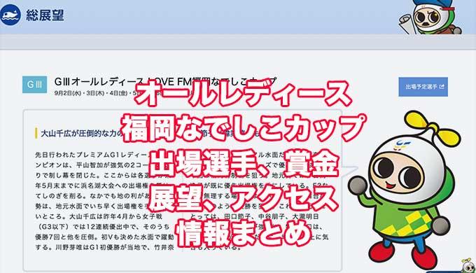 オールレディースLOVEFM福岡なでしこカップ2020(福岡G3)アイキャッチ