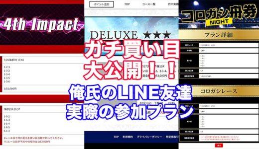 競艇予想サイトの実績!2020年7月5週目更新!俺氏のLINE友達が実際に参加したプラン、買い目、収支を公開!
