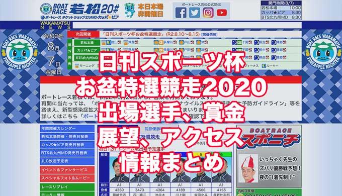 日刊スポーツ杯お盆特選競走2020(若松競艇)アイキャッチ