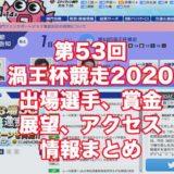 第53回渦王杯競走2020(鳴門競艇)アイキャッチ