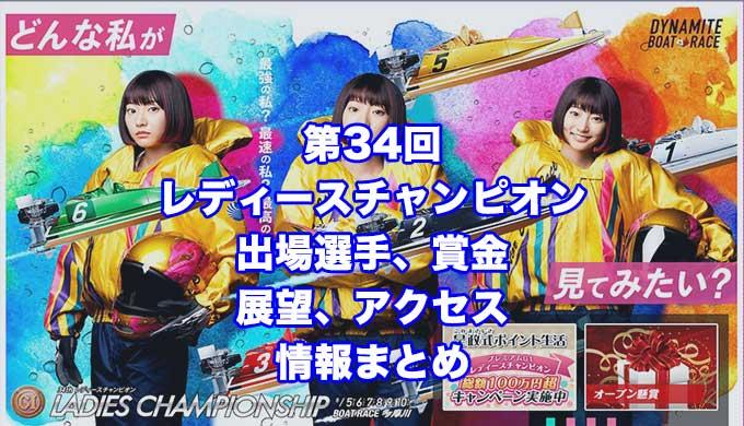 第34回レディースチャンピオン2020(多摩川G1)アイキャッチ