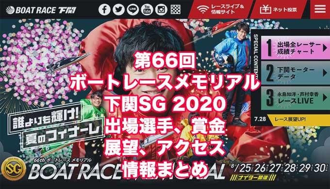 第66回ボートレースメモリアル2020(下関SG)アイキャッチ