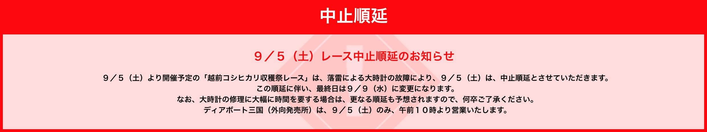 ボートレース三国(三国競艇場)が落雷で中止1