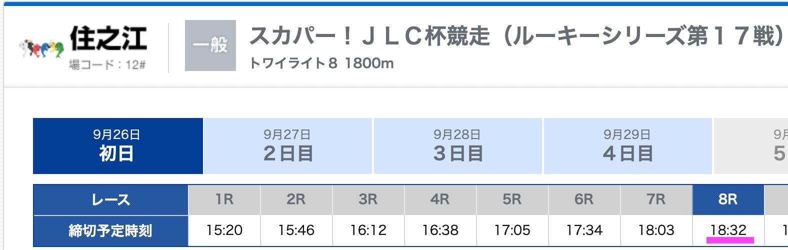 競艇神船(カミフネ)12