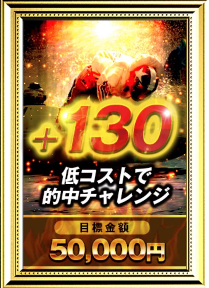 競艇神船(カミフネ)15